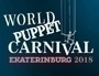 «WORLD PUPPET CARNIVAL» В ДОМЕ АКТЕРА